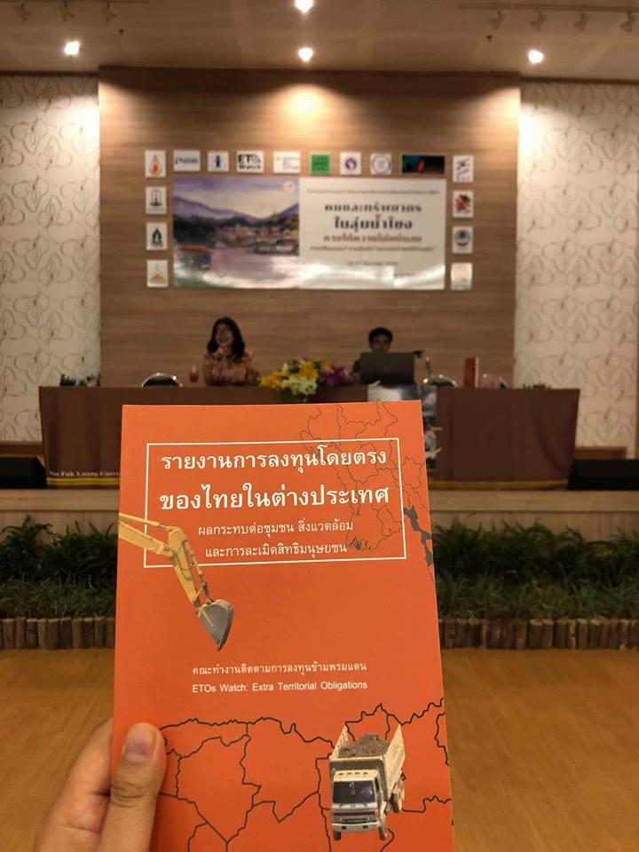 ทุนไทย1
